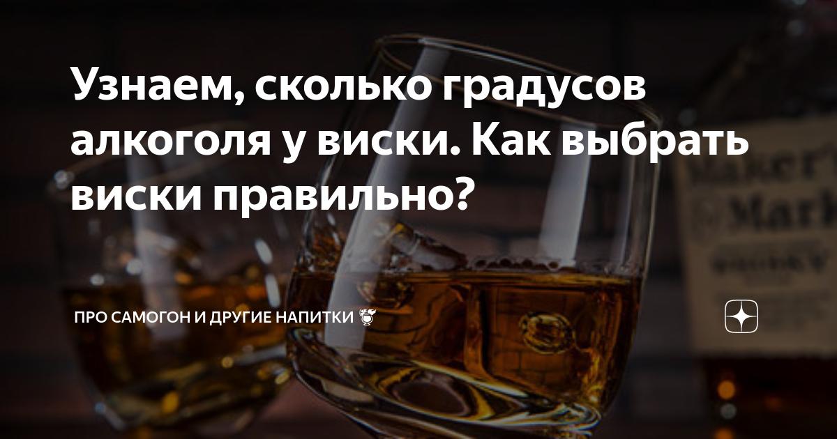 Сколько градусов в настоящем виски