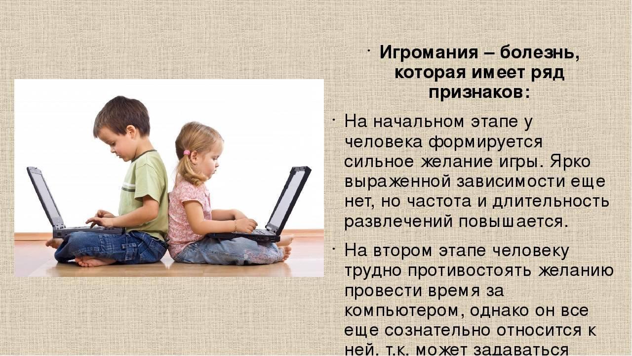 Зависимость от компьютерных игр у взрослых: признаки, как бороться, профилактика