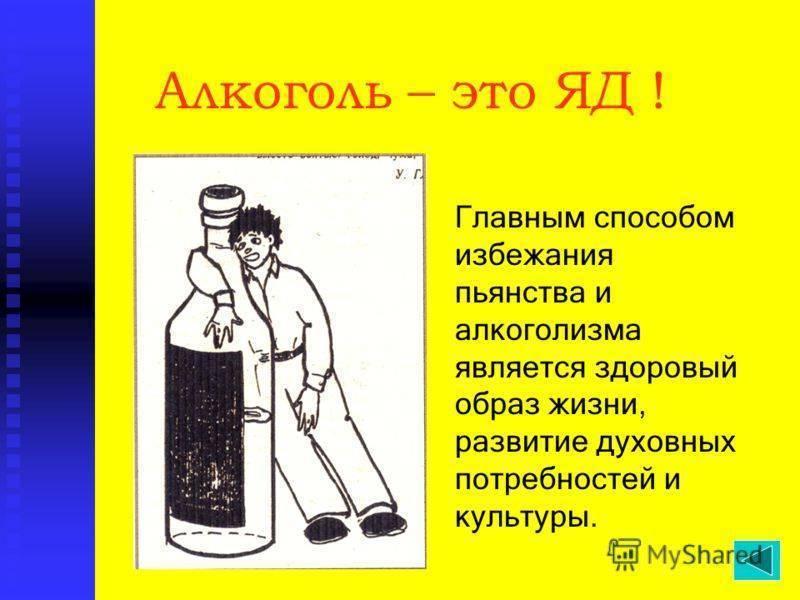 Алкогольная зависимость - что это такое, признаки и лечения | prof-medstail.ru