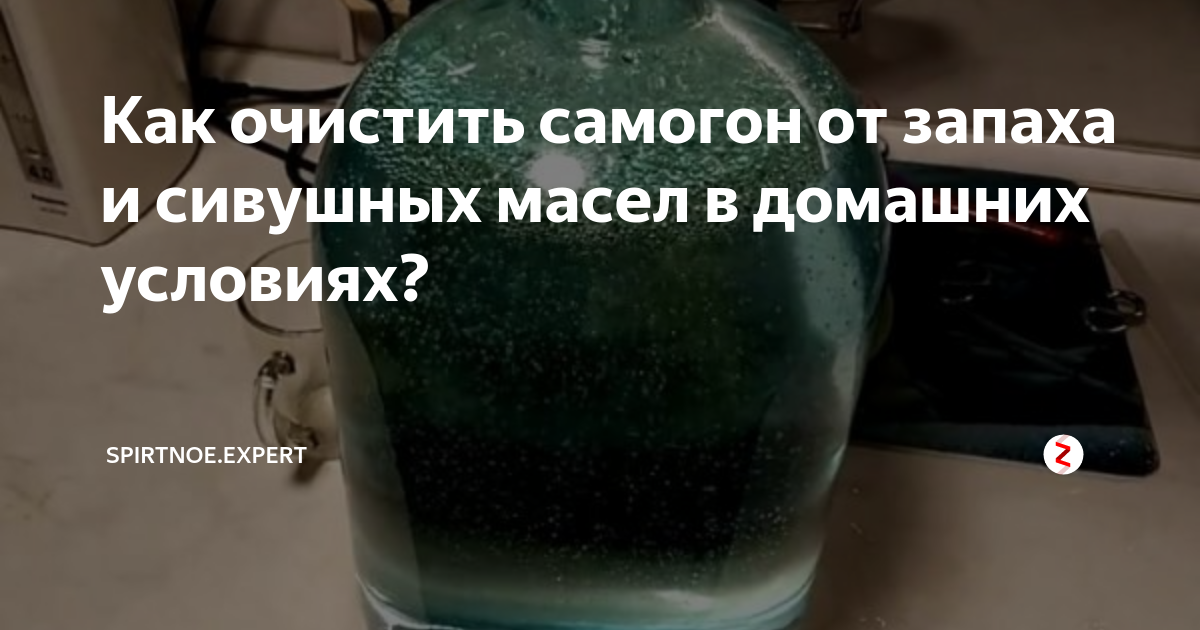 Методы очистки водки в домашних условиях