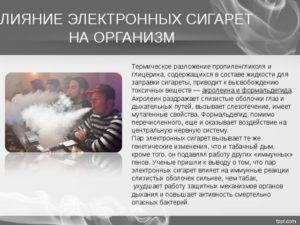 Вред глицерина для организма при вдыхании, как влияет в целом?