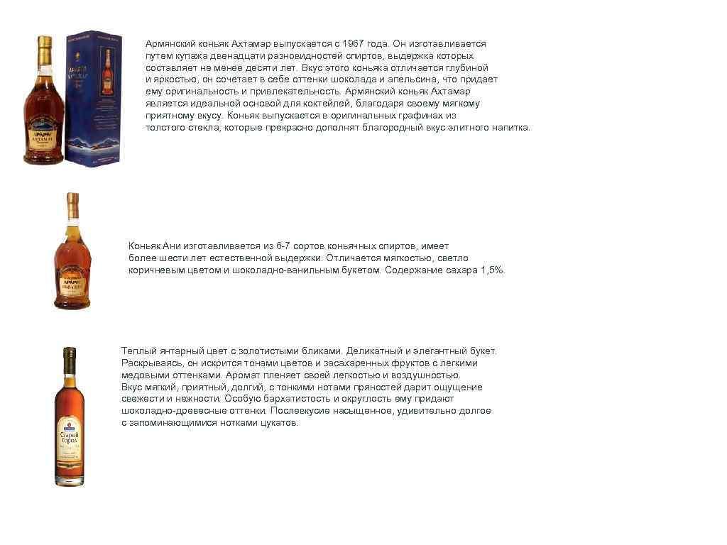 Армянский коньяк: история, виды и секреты производства легендарного напитка