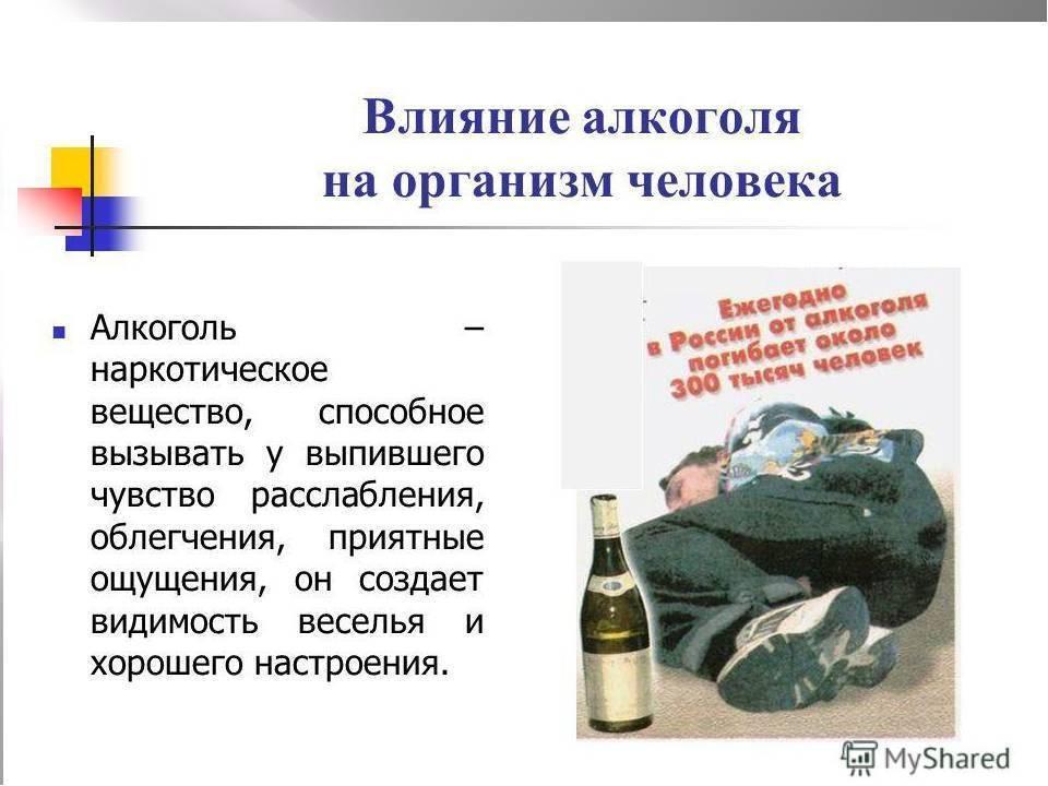 Влияние алкоголя на страдающего шейным остеохондрозом человека