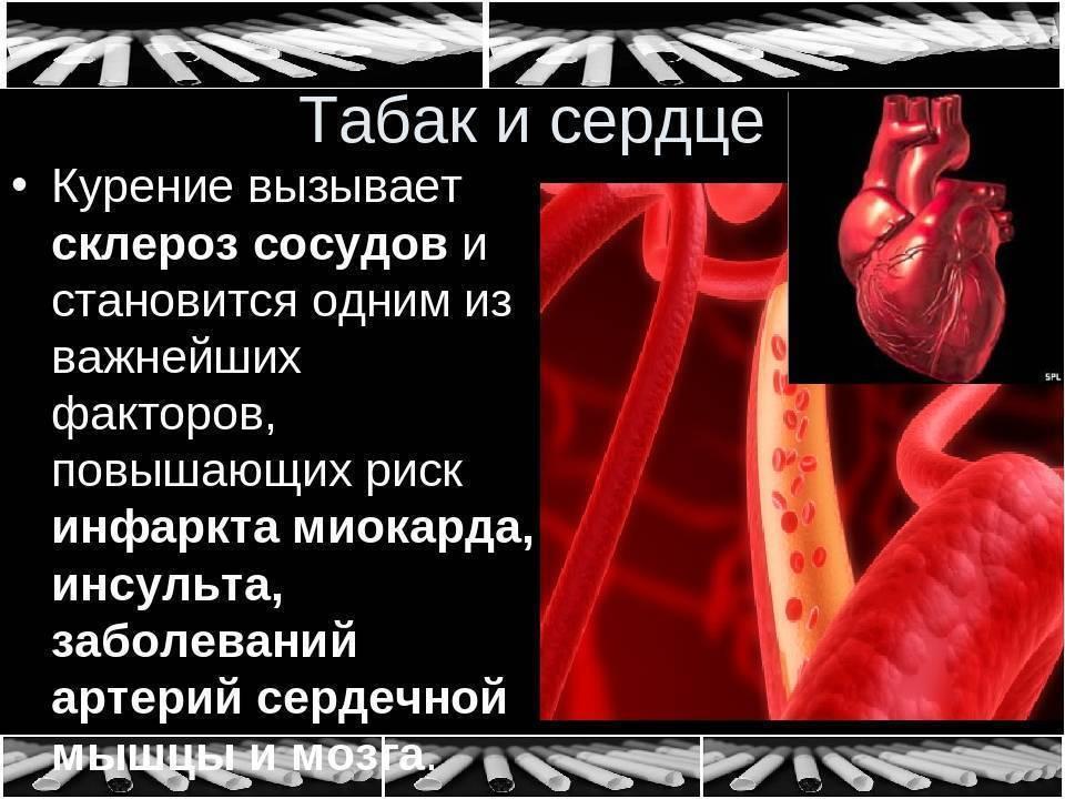 Как может нарушиться кровообращение при курении?