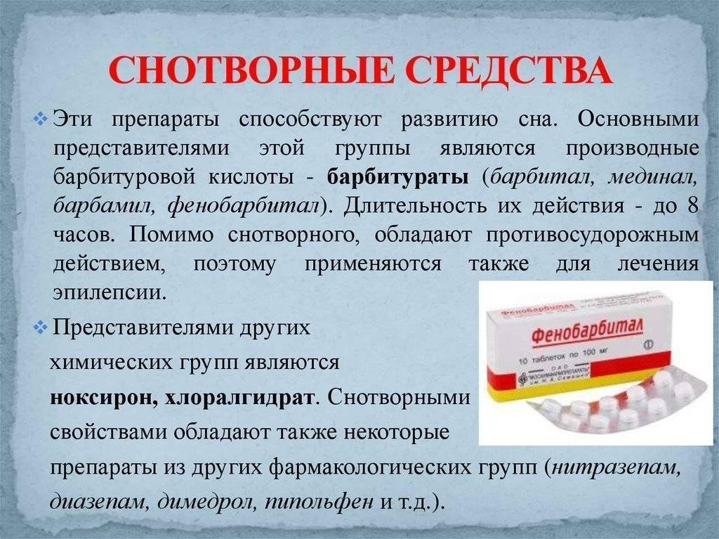 Рейтинг: топ-17 таблеток для сна