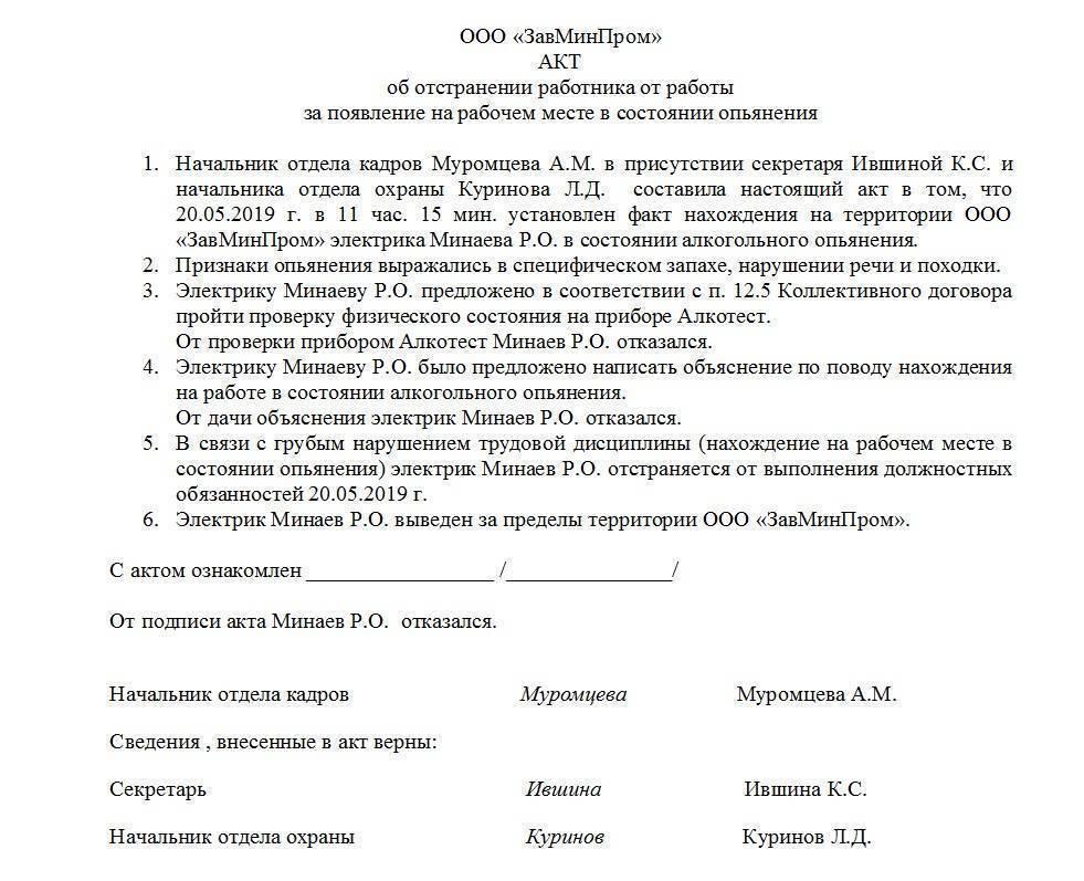 Увольнение за пьянство статья 81 тк рф запись в трудовой 2020