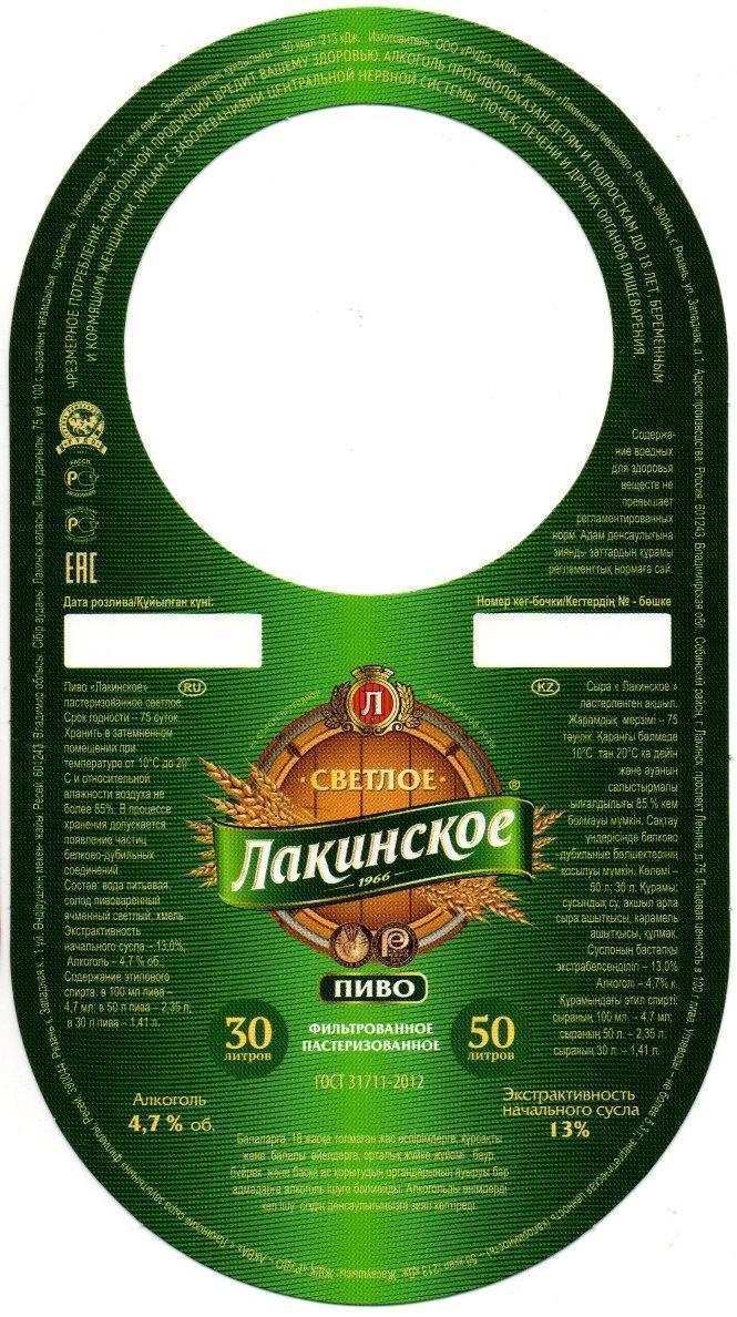 Отзывы пиво лакинское светлое » нашемнение - сайт отзывов обо всем