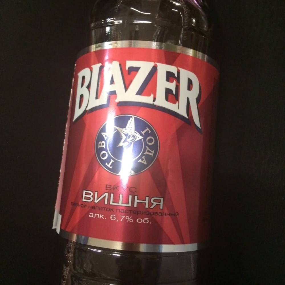 Пивной напиток коктейль блейзер (blazer)