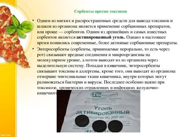 Таблетки для чистки организма - виды и применение