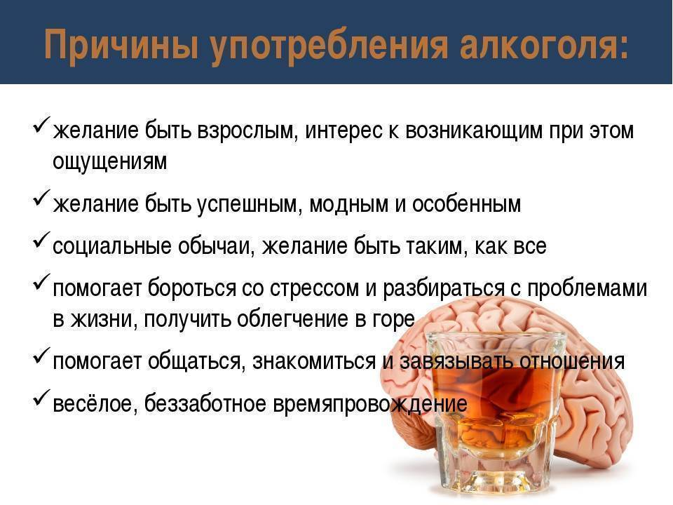 » пять причин, по которым люди пьют алкоголь