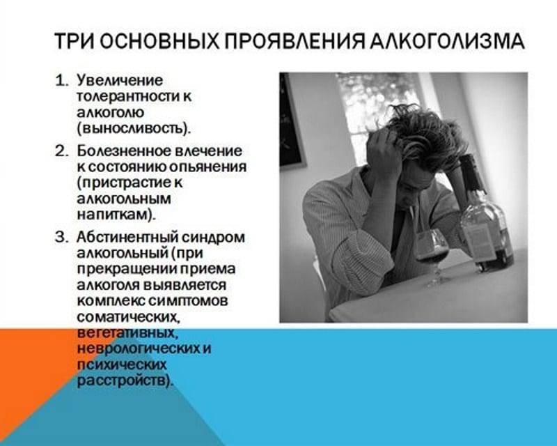 Симптомы и лечение второй стадии алкоголизма