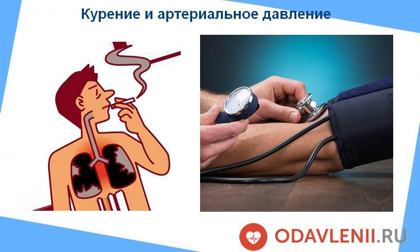 Курение повышает или понижает давление: влияние на организм, вред и заменители сигарет