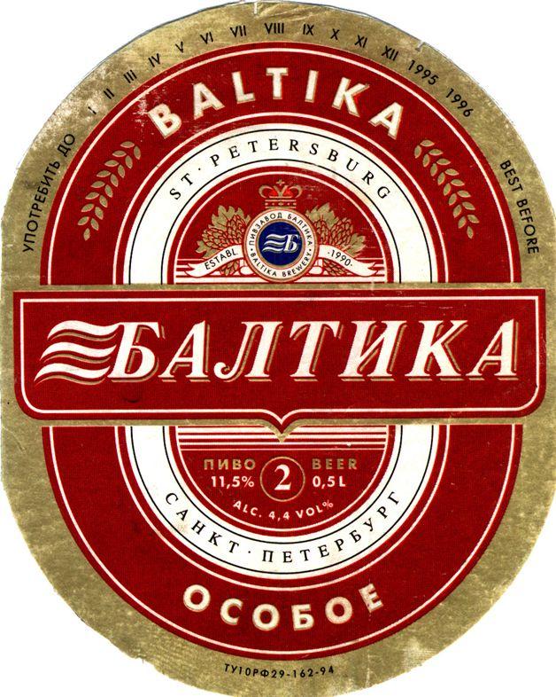 Балтика (компания)