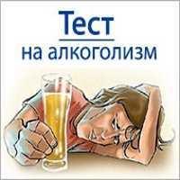 Тест на алкоголизм для женщин и мужчин онлайн бесплатно