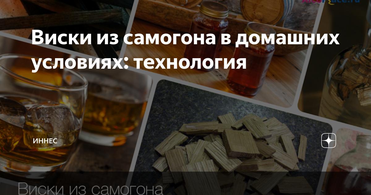 Виски из самогона: лучшие рецепты приготовления в домашних условиях