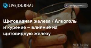 Можно ли алкоголь после удаления щитовидной железы - алкоголь, железы, можно, удаления, щитовидной