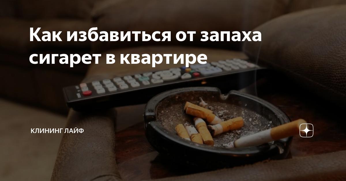 Как избавиться и убрать запах табака (сигарет, табачного дыма) в квартире, комнате