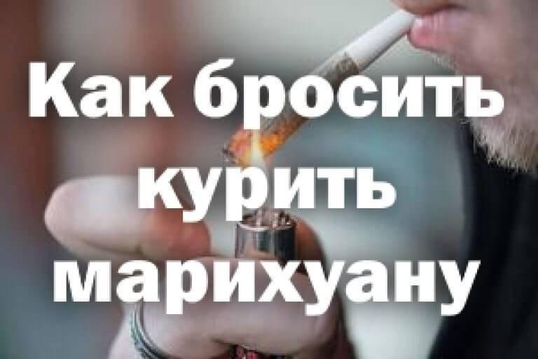 Зависимость от курения марихуаны лечение, вред, стадии зависимости, признаки употребления - наркологическая клиника maavar clinic