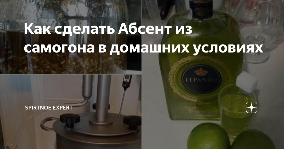 Абсент из самогона: лучшие рецепты дома своими руками