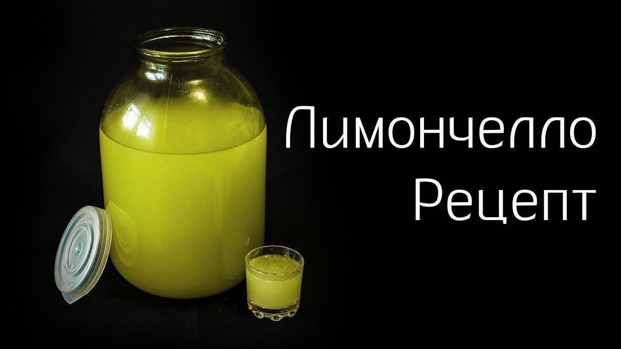 Как приготовить лимонной настойки на самогоне в домашних условиях