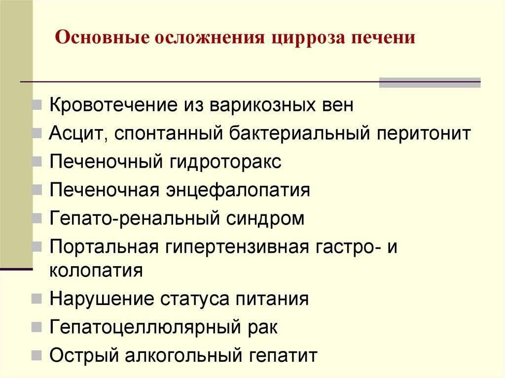 Желудочное кровотечение при циррозе печени.  цирроз печени. izlechisebya.ru