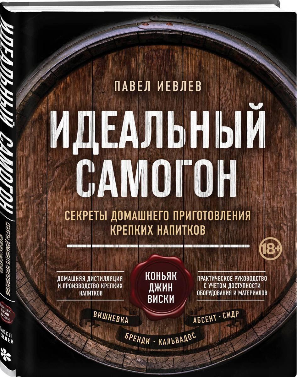 Как приготовить виски из самогона в домашних условиях