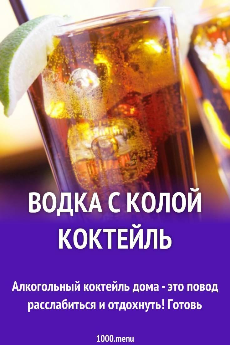 Смертельный коктейль. почему нельзя смешивать спиртное и кока-колу?