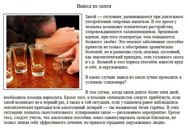 Плохо после алкоголя