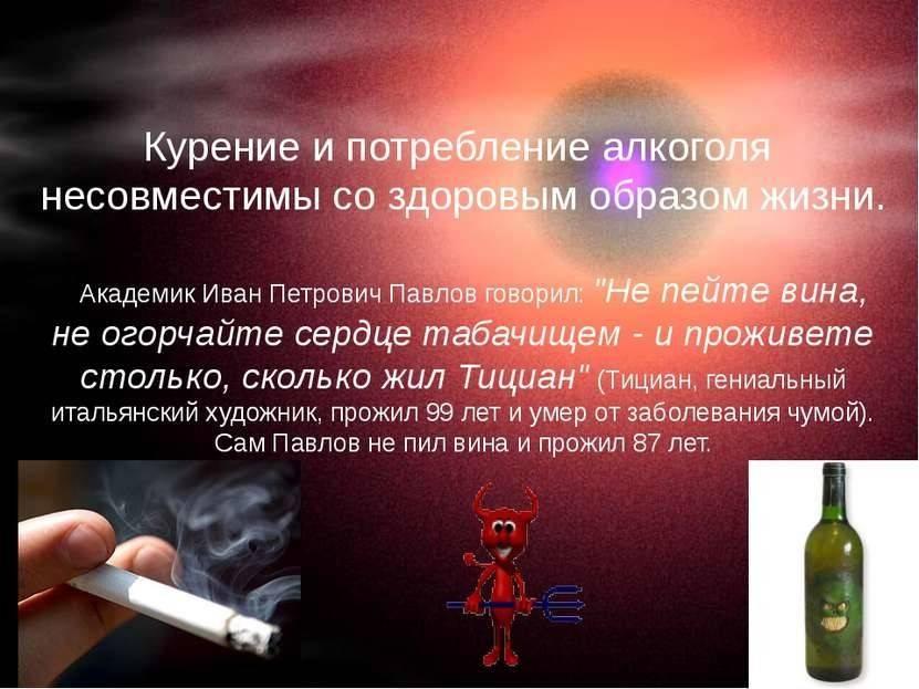 Что вреднее алкоголь или сигареты? что вреднее для сердца - алкоголь или курение - лечение