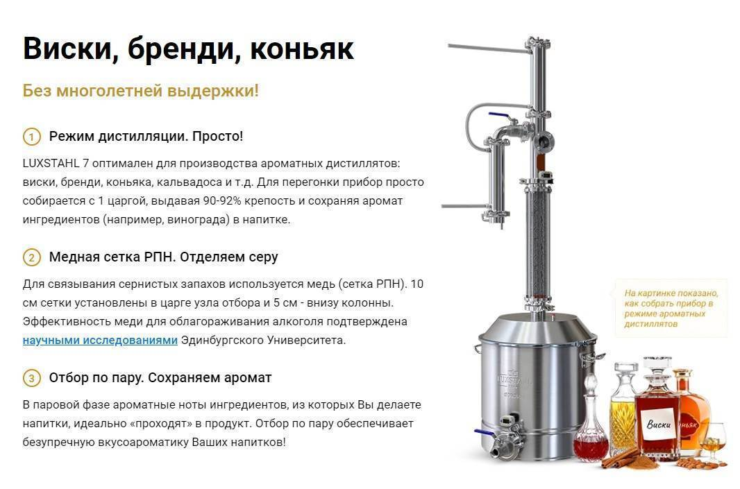 Обзор самогонного аппарата luxstahl 3 pro (люкссталь 3 про)