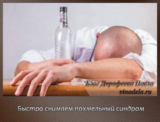 Помогает ли аспирин от похмелья и сколько шипучих таблеток надо выпить (с отзывами)