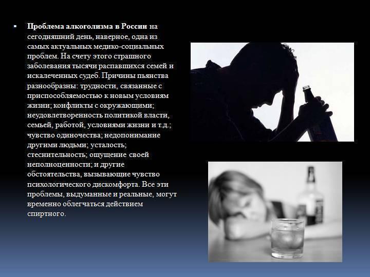 Проблема алкоголизма в россии