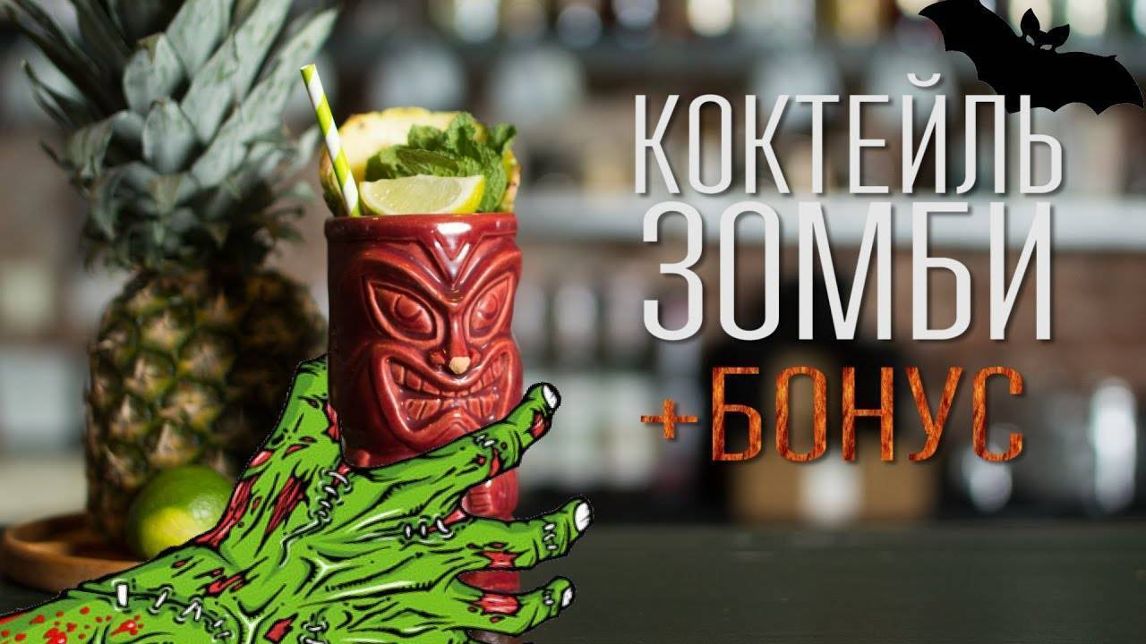 "Описание алкогольного коктейля ""замби"" + видео | наливали"