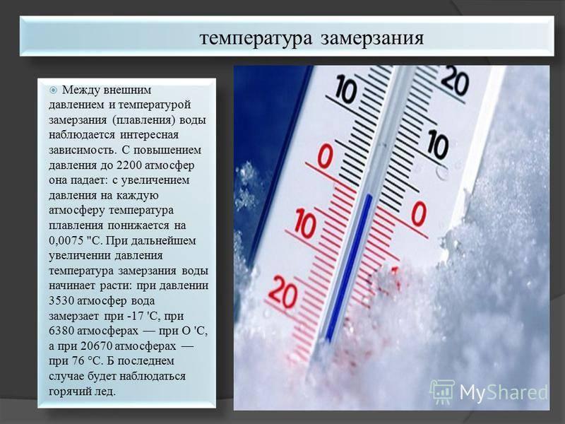 Замерзает ли водка и что это значит? при скольки градусах замерзает алкоголь | про самогон и другие напитки ? | яндекс дзен