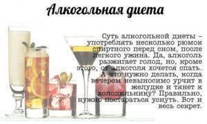 Какой алкоголь можно пить при диете - таблица калорийности спиртных напитков, отзывы о похудении
