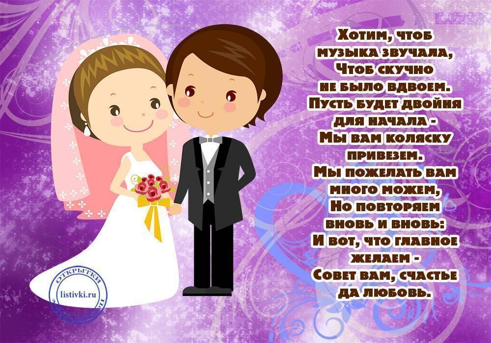 Смешные свадебные тосты | тосты и поздравления