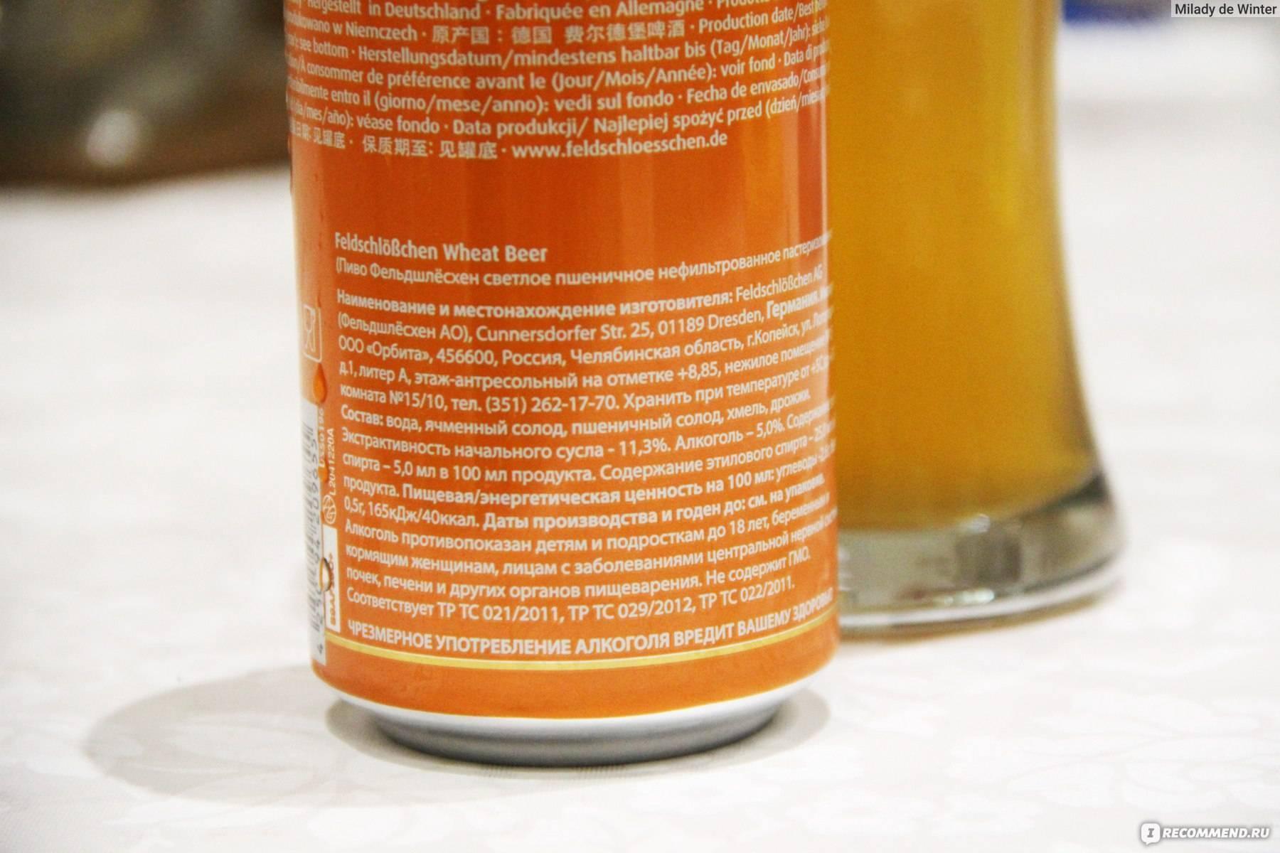 Пиво светлое фильтрованное пастеризованное фельдшлёсхен пилснер | федеральный реестр алкогольной продукции | реестринформ 2020