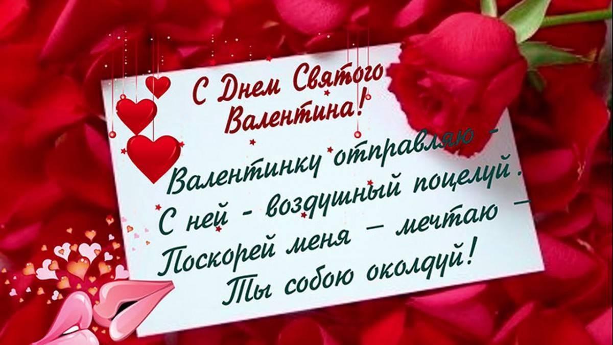 Поздравления на День всех влюбленных (святого Валентина, 14 февраля)