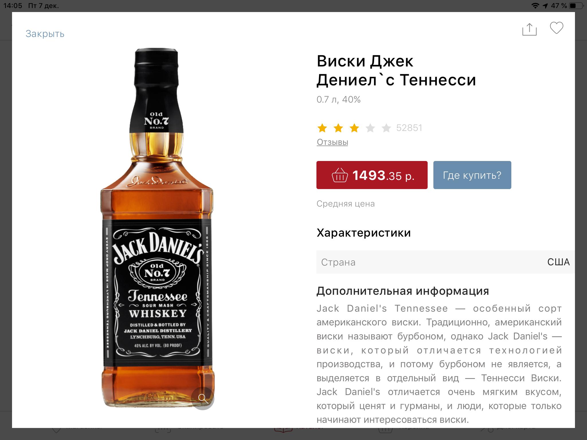 Как нужно правильно пить виски jack daniel's (джек дэниэлс)
