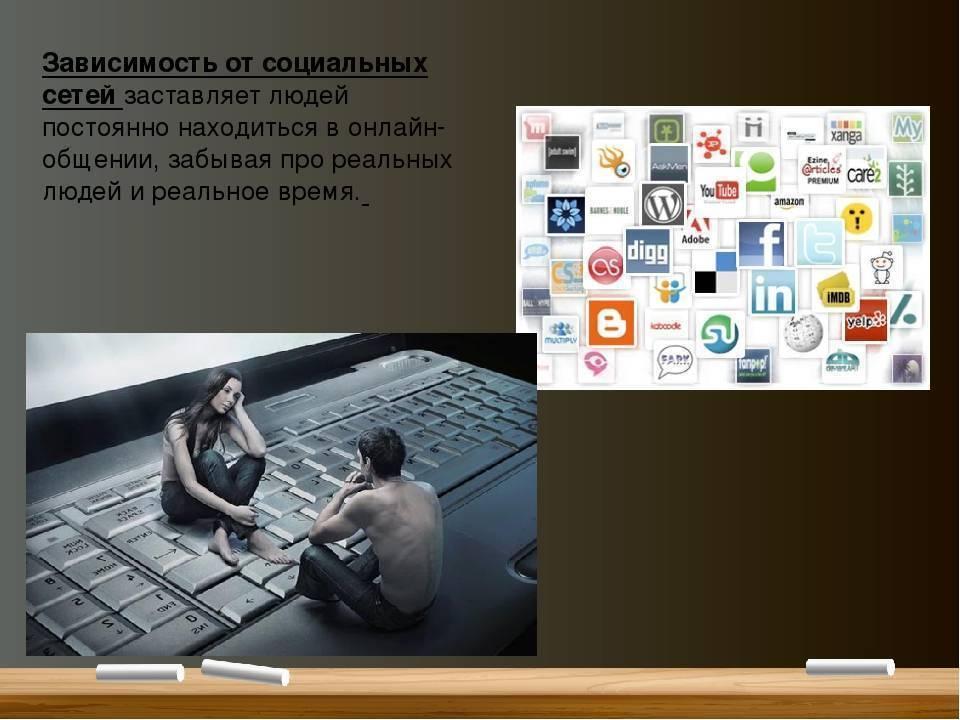 Зависимость от социальных сетей: причины и как избавиться
