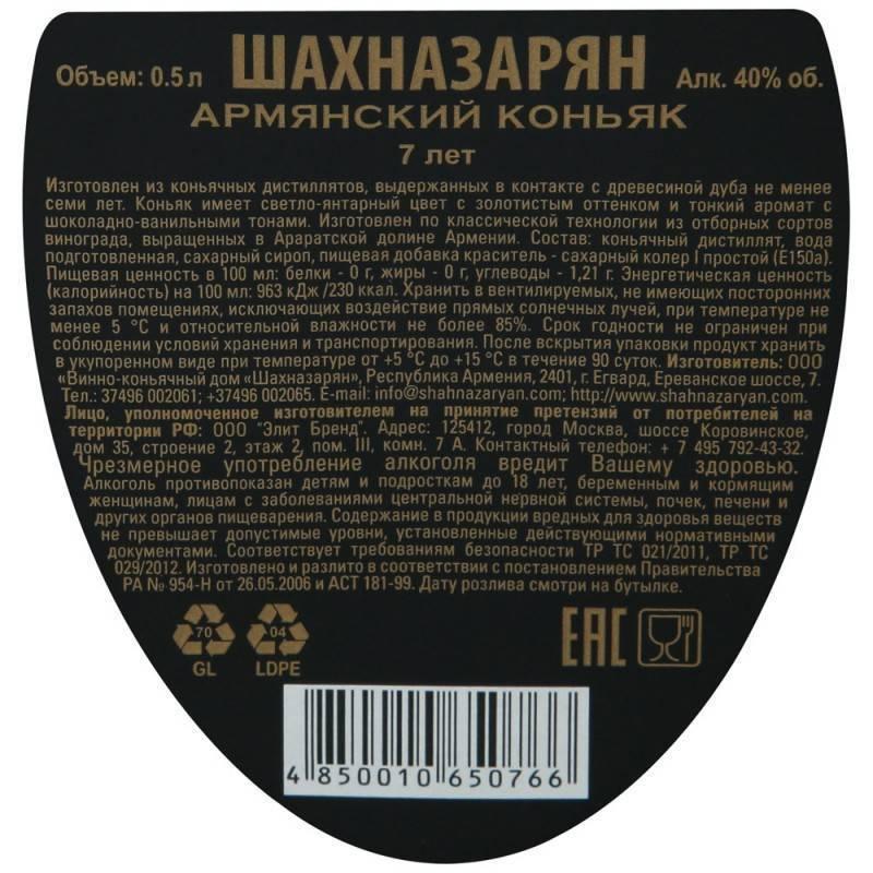 Винно-коньячный дом «шахназарян»: семейное имя как залог верности легендарным винодельческим традициям