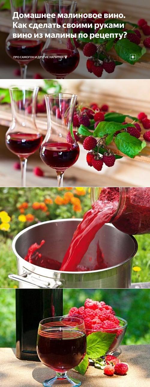 Домашнее малиновое вино. игорь николаев одобряет!