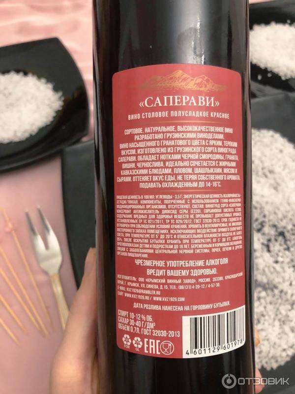 Саперави — грузинское вино ароматное и томительно-терпкое