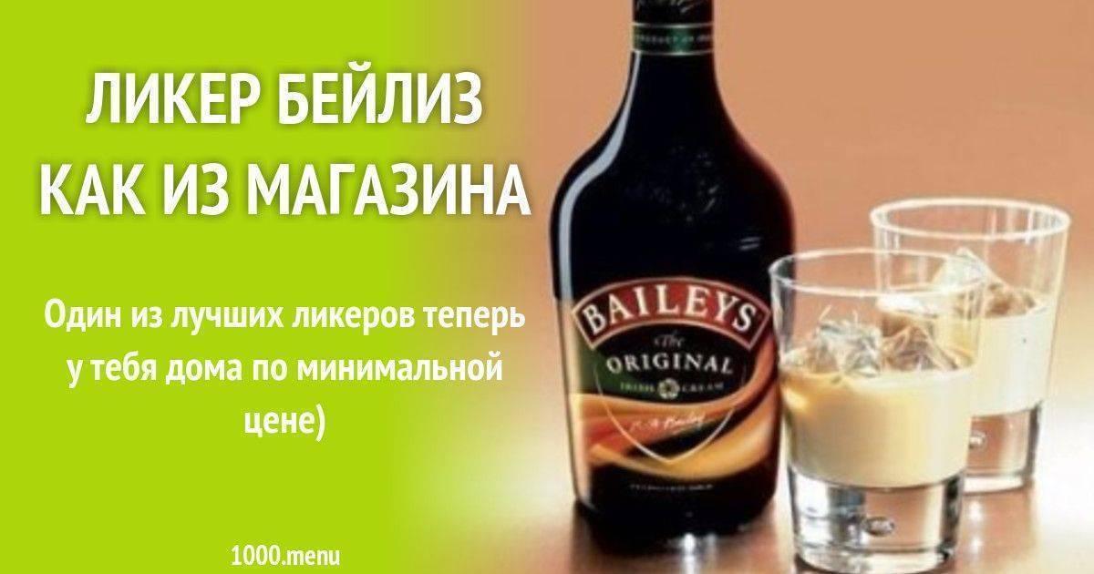 Бейлиз домашний на поварёнок.ру
