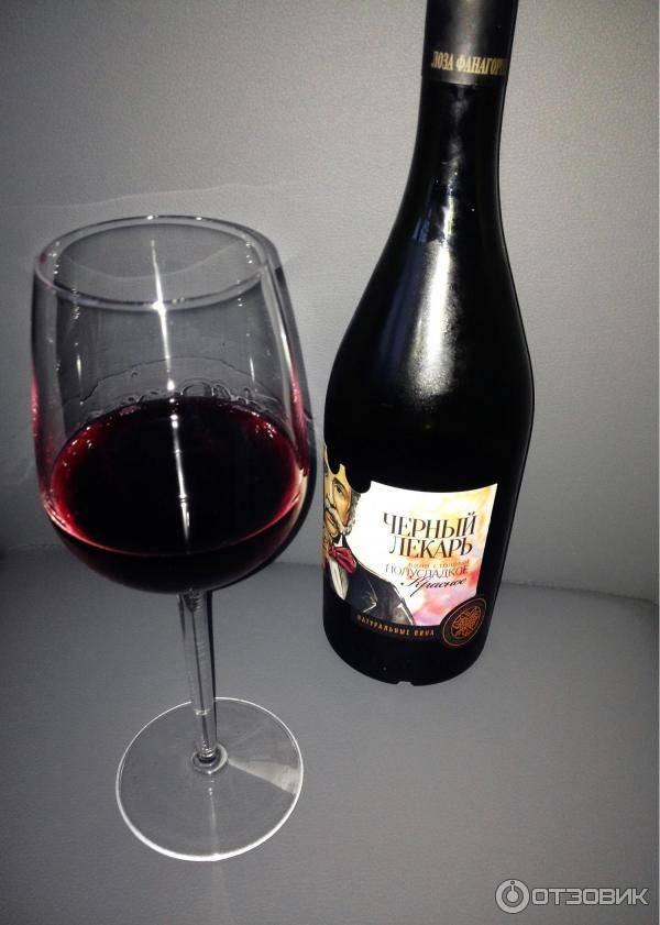 Вино фанагория черный лекарь— отзывы