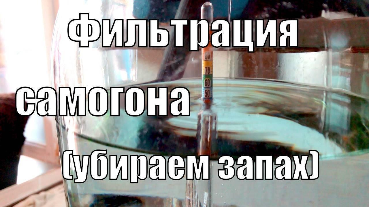 Чем закрасить самогон, чтобы не было запаха: как быстро убрать неприятный аромат в домашних условиях | mosspravki.ru