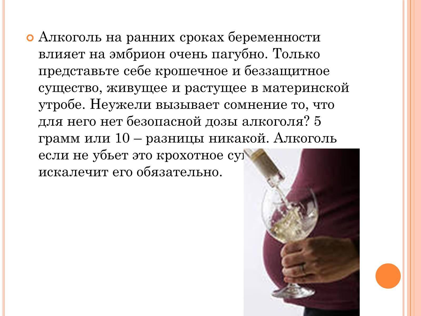 Вредит ли пиво во время беременности? алкогольное и безалкогольное: сколько можно выпивать - умкамама.ру
