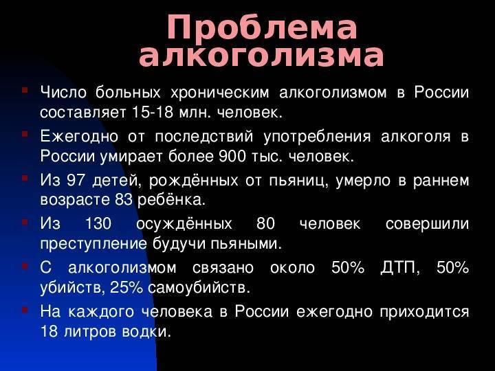Алкоголизм в россии алкоголизм в других странах как бороться с алкоголизмом