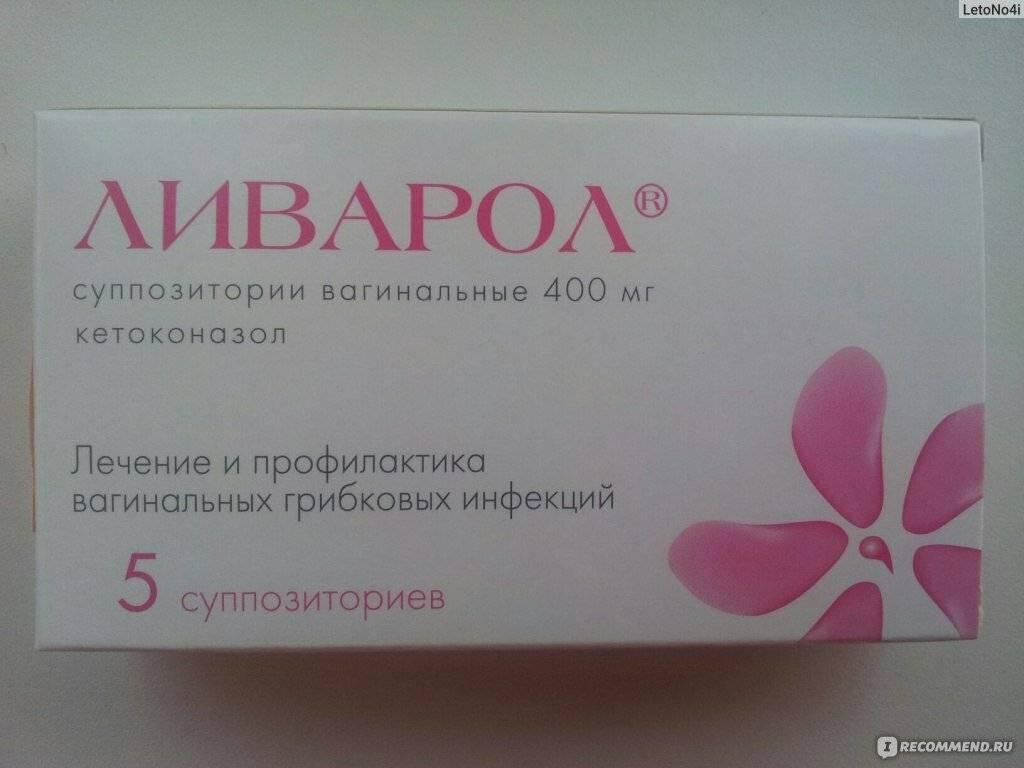Метромикон свечи во время менструации