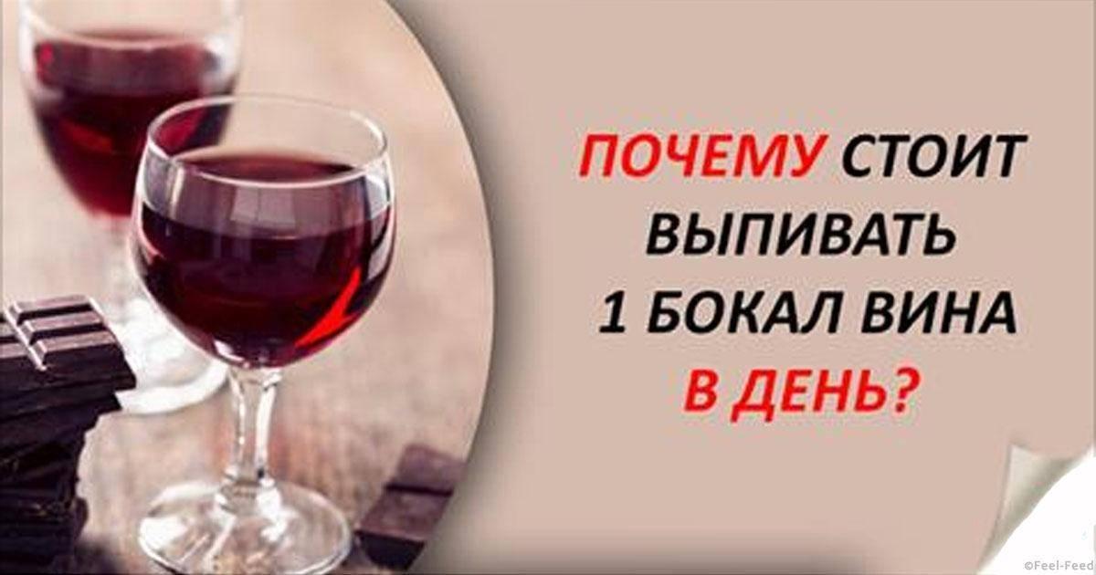 Доказанная польза вина: сколько вина можно пить для здоровья? какая доза вина не причинит вреда? ⛳️ алко профи